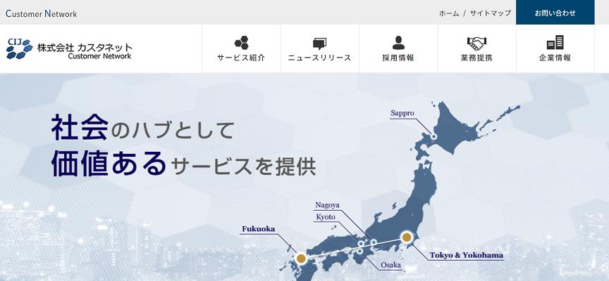 株式会社 カスタネット 福岡本社企業