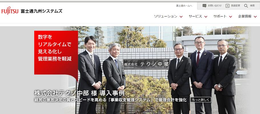 株式会社富士通九州システムズ