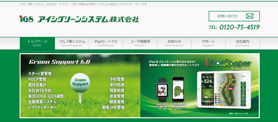 アイシグリーンシステム株式会社