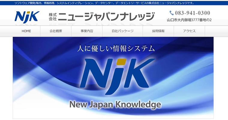 株式会社ニュージャパンナレッジ