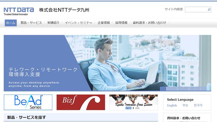 株式会社NTTデータ九州
