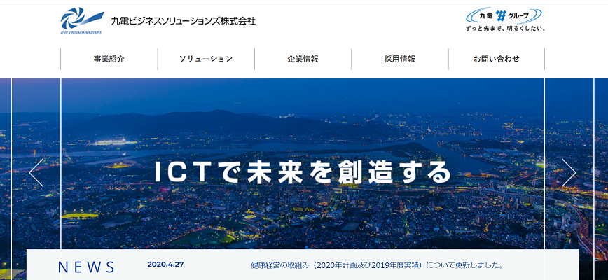 九電ビジネスソリューションズ株式会社