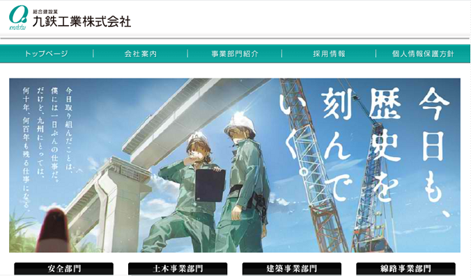 九鉄工業株式会社