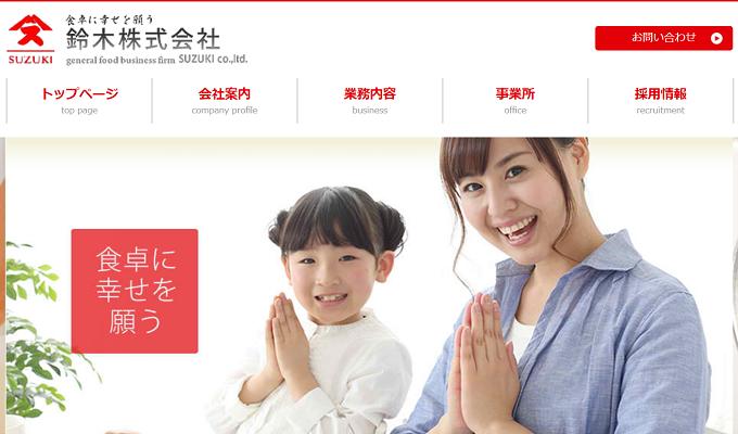 鈴木株式会社
