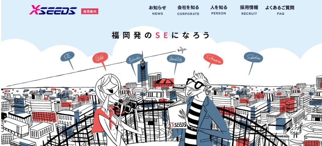 株式会社エクシーズ 福岡のソフトウェア、システム開発会社 求人情報