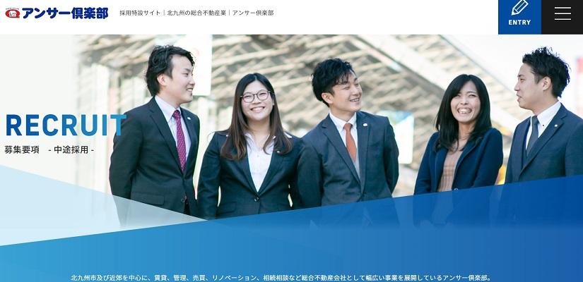 株式会社アンサーホールディングス 福岡本社企業 正社員中途採用求人情報