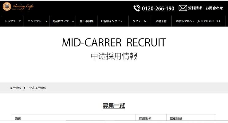 株式会社 Architect03 福岡本社企業 正社員中途採用求人情報