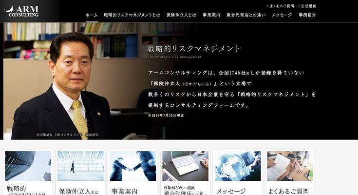 アームコンサルティング株式会社 福岡本社企業 正社員中途採用求人情報