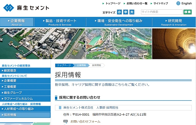 麻生セメント株式会社 福岡本社企業 正社員中途採用求人情報