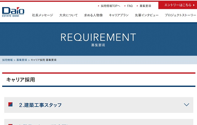 株式会社  正社員中途採用求人情報大央 福岡本社企業