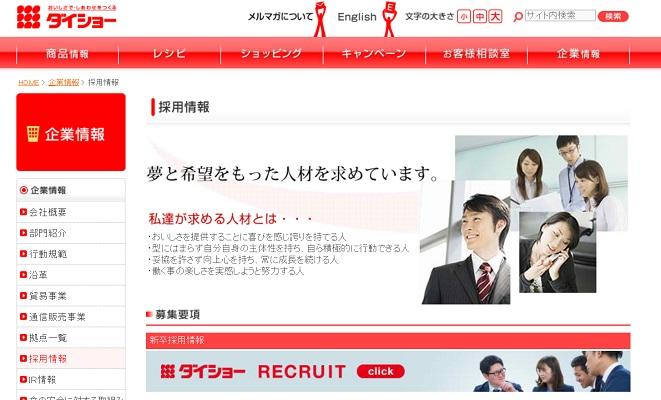 株式会社 ダイショー 福岡本社東証二部上場企業 正社員新卒採用中途採用求人情報