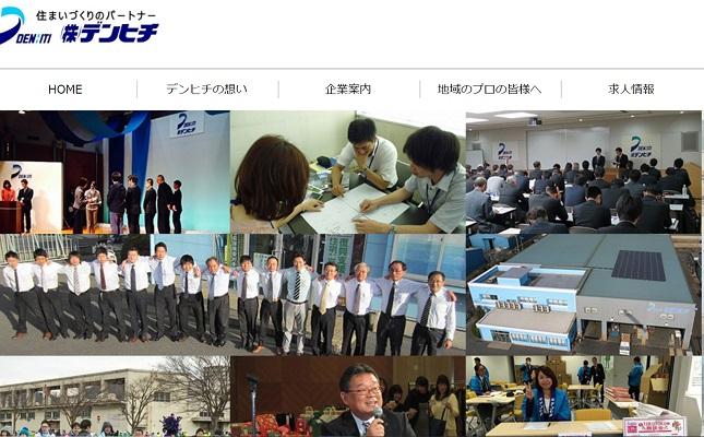 株式会社デンヒチ 福岡本社企業 正社員中途採用求人情報