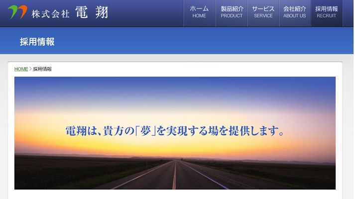 株式会社 電翔 福岡支店