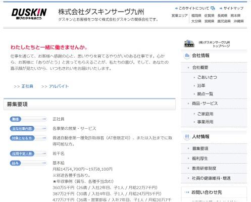 株式会社ダスキンサーヴ九州 福岡本社企業 正社員中途採用求人情報