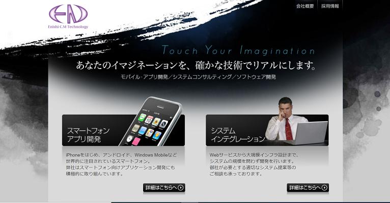 Enishi CM Technology 株式会社 福岡本社企業