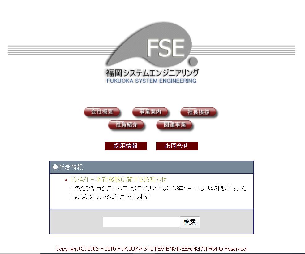 株式会社福岡システムエンジニアリング 福岡本社企業 システム開発会社