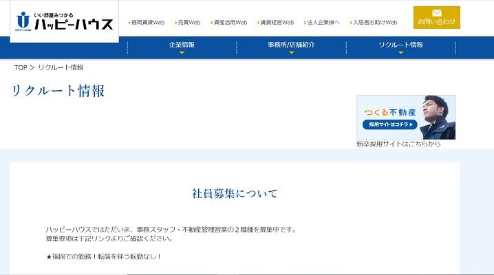 ハッピーハウス株式会社 福岡本社企業 正社員中途採用求人情報