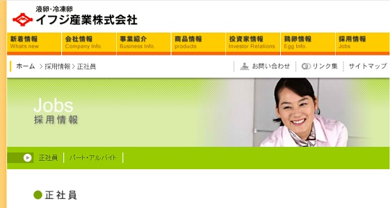 イフジ産業 株式会社 福岡本社東証一部上場企業 正社員新卒採用中途採用求人情報