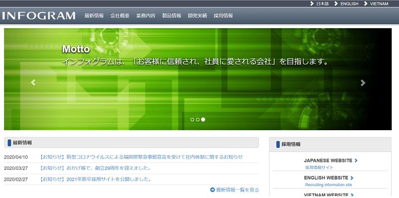 株式会社インフォグラム 福岡本社企業 システム開発会社