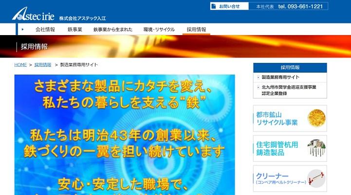 株式会社アステック入江 福岡本社企業 正社員中途採用求人情報