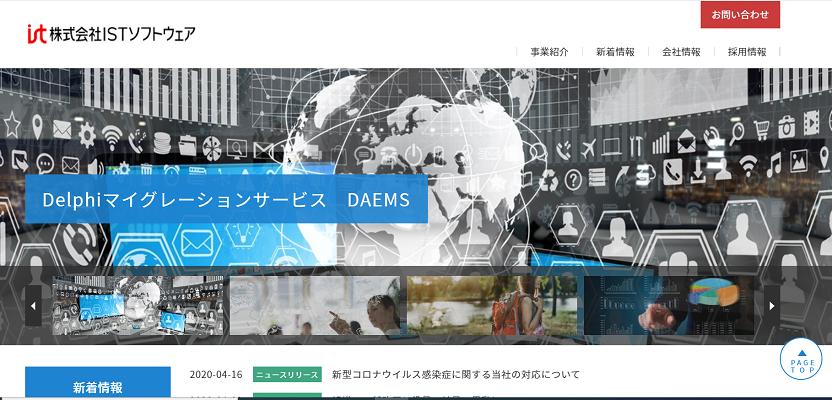 株式会社ISTソフトウェア 九州事業所
