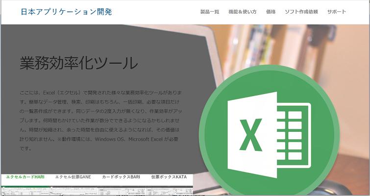 株式会社 日本アプリケーション開発