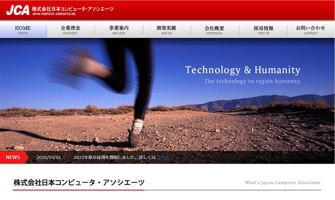 株式会社日本コンピュータ・アソシエーツ