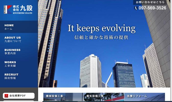 株式会社九設 福岡本社企業
