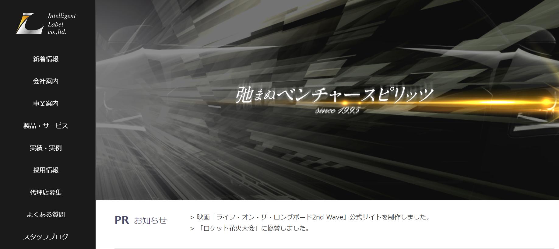 インテリジェントレーベル 株式会社 福岡本社企業 システム開発会社