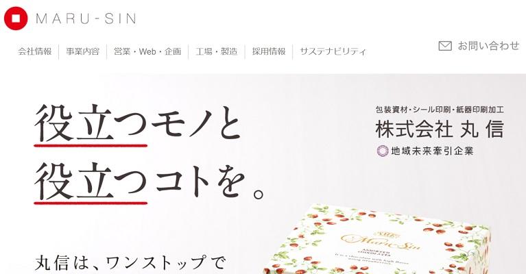 株式会社丸正社員新卒採用中途採用求人情報  福岡本社企業