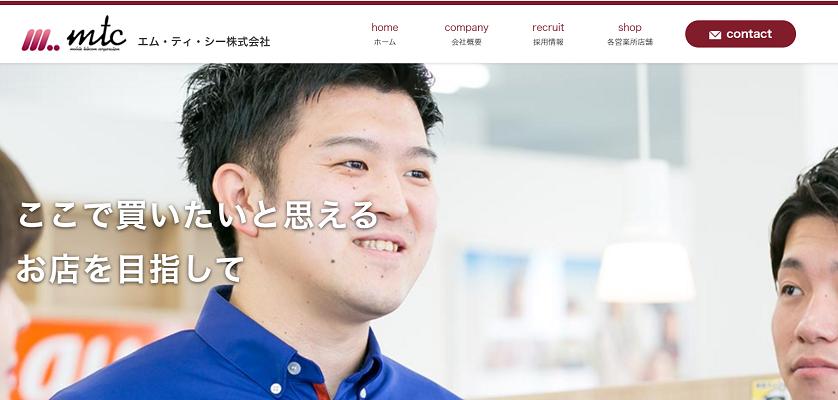 エム・ティ・シー株式会社 福岡本社企業
