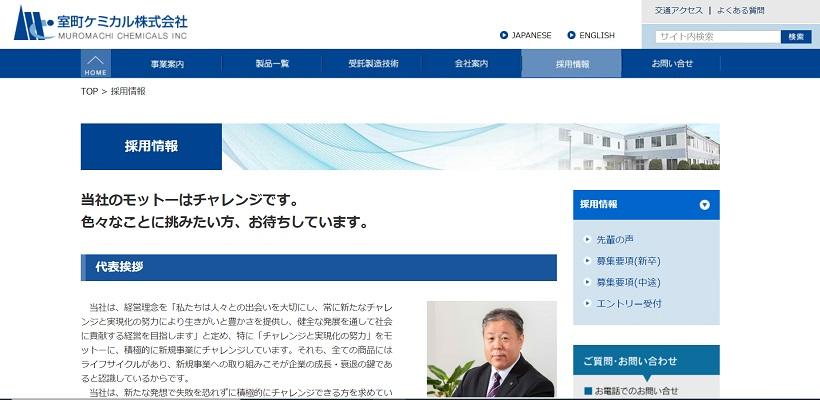 室町ケミカル株式会社 福岡本社企業 正社員新卒採用中途採用求人情報