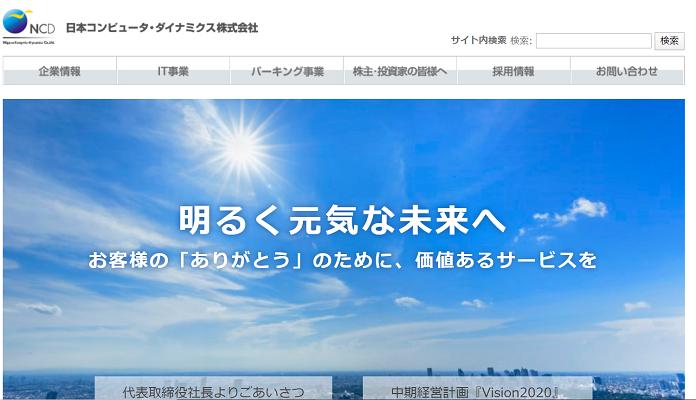 日本コンピュータ・ダイナミクス株式会社