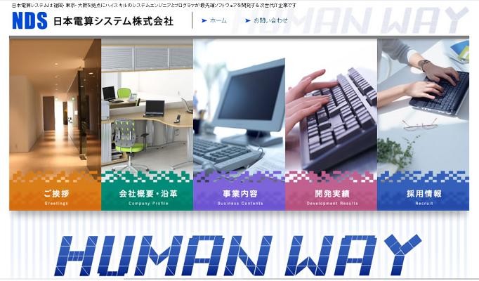 日本電算システム株式会社
