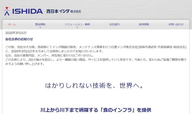 西日本イシダ株式会社 福岡本社企業 正社員新卒採用中途採用求人情報