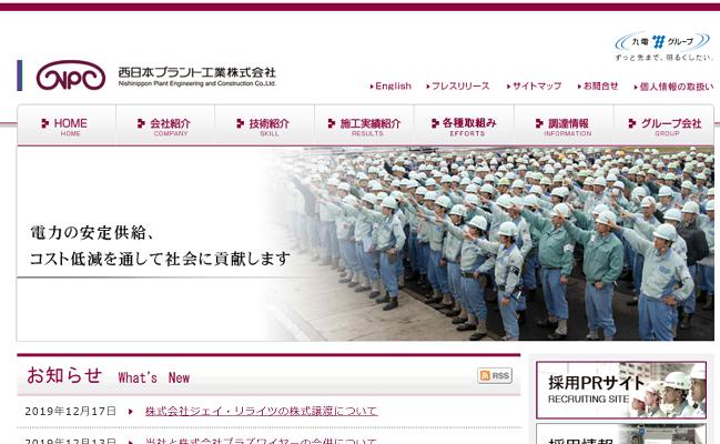 西日本プラント工業株式会社 福岡本社企業