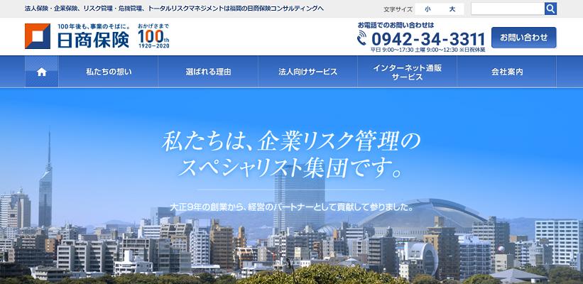 日商保険コンサルティング株式会社 福岡本社企業