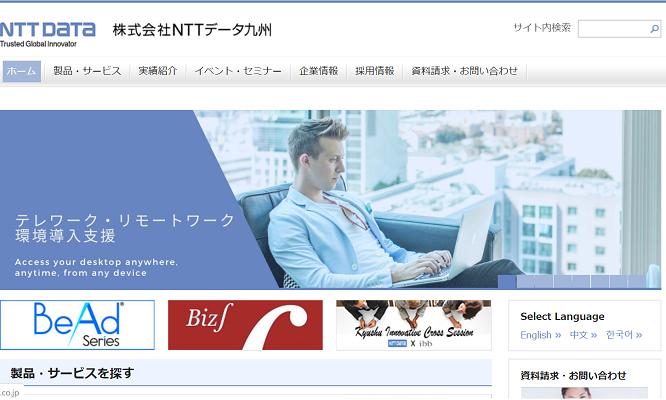 株式会社 エヌ・ティ・ティ・データ九州 福岡本社企業 システムインテグレーター
