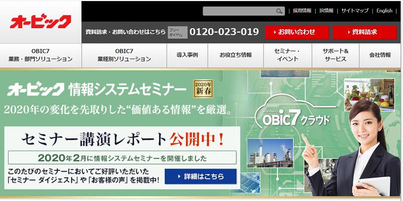 株式会社 オービック 福岡支店