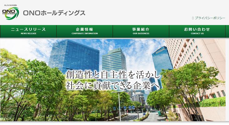 ONOホールディングス株式会社