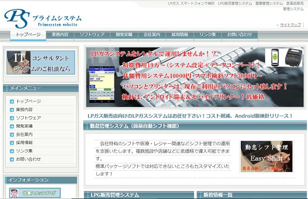 株式会社プライムシステム 福岡本社企業 システム開発会社