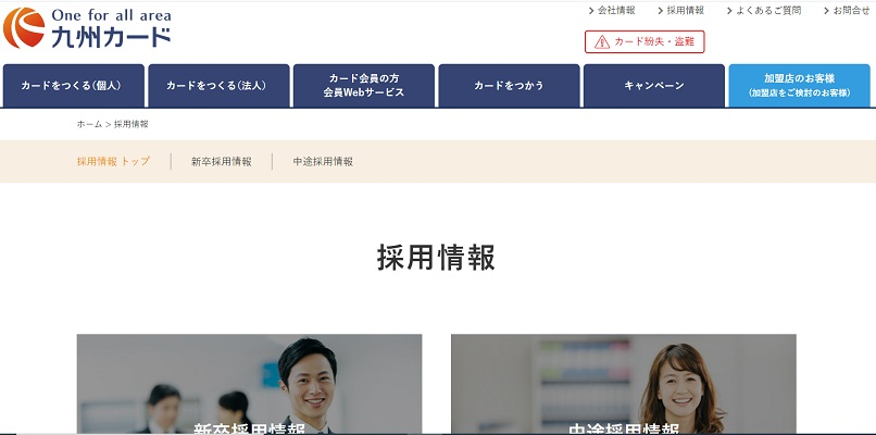 九州カード株式会社 福岡本社企業 正社員新卒採用中途採用求人情報