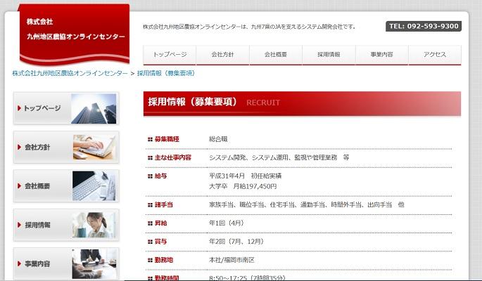 株式会社九州地区農協オンラインセンター 福岡本社企業 正社員中途採用求人情報