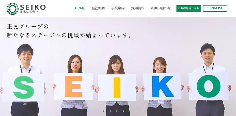 正晃株式会社 福岡本社企業