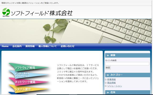 ソフトフィールド株式会社 福岡本社企業 システム株式会社