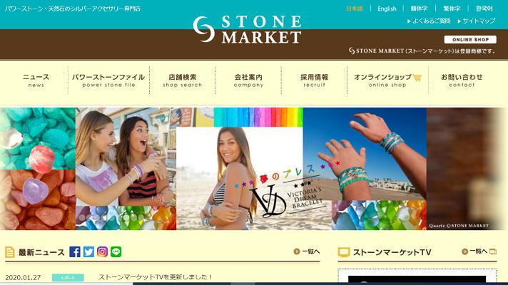 株式会社 ストーンマーケット 福岡本社企業