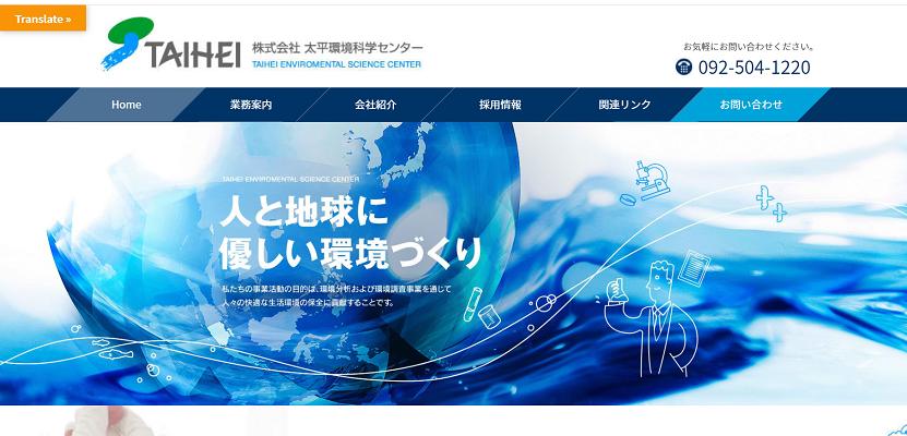 株式会社 太平環境科学センター 福岡本社企業