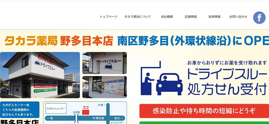 タカラ薬局 福岡本社企業
