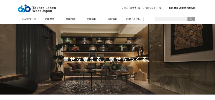株式会社タカラレーベン西日本 福岡本社企業