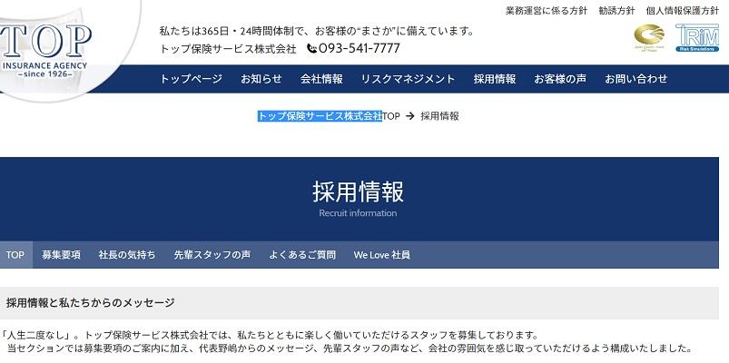 トップ保険サービス株式会社 福岡本社企業 正社員中途採用求人情報